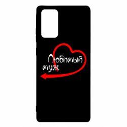 Чехол для Samsung Note 20 Любимый муж