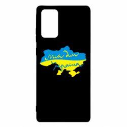 Чехол для Samsung Note 20 Мій дім - Україна!