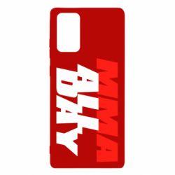 Чехол для Samsung Note 20 MMA All day