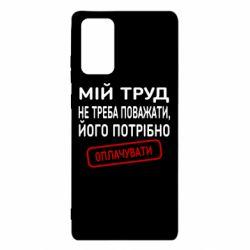 Чехол для Samsung Note 20 Мой труд не нужно уважать, его нужно оплачивать