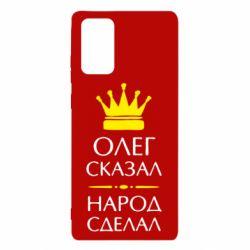 Чохол для Samsung Note 20 Олег сказав - народ зробив