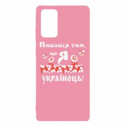 Чохол для Samsung Note 20 Пишаюся тім, що я Українець