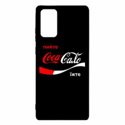 Чехол для Samsung Note 20 Пийте Coca, іжте Сало
