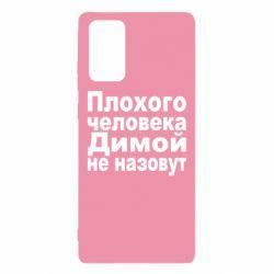 Чехол для Samsung Note 20 Плохого человека Димой не назовут