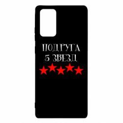Чехол для Samsung Note 20 Подруга 5 звезд