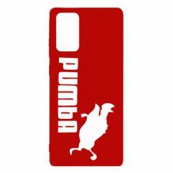 Чохол для Samsung Note 20 Pumba