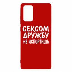 Чехол для Samsung Note 20 СЕКСОМ ДРУЖБУ НЕ ИСПОРТИШЬ