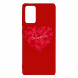 Чехол для Samsung Note 20 Сердце и надпись Любимой