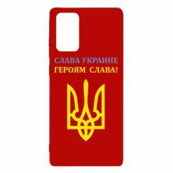 Чехол для Samsung Note 20 Слава Украине! Героям слава!