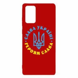 Чехол для Samsung Note 20 Слава Україні! Героям слава! (у колі)