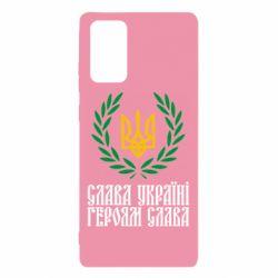Чехол для Samsung Note 20 Слава Україні! Героям Слава! (Вінок з гербом)