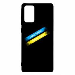 Чехол для Samsung Note 20 Слава Україні! Героям слава! Жовто-блакитний