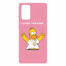 Чехол для Samsung Note 20 Слава Україні (Гомер)