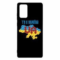 Чехол для Samsung Note 20 Ти є Україна