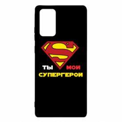 Чехол для Samsung Note 20 Ты мой супергерой
