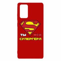 Чехол для Samsung Note 20 Ты моя супергерл