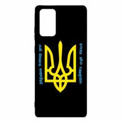 Чохол для Samsung Note 20 Україна понад усе! Воля або смерть!