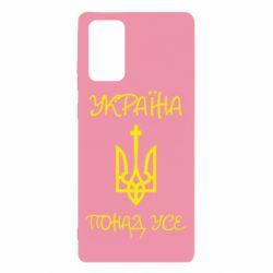 Чохол для Samsung Note 20 Україна понад усе! (з гербом)