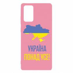 Чохол для Samsung Note 20 Україна понад усе!
