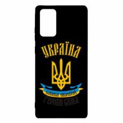 Чохол для Samsung Note 20 Україна! Слава Україні!
