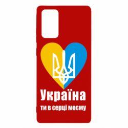 Чохол для Samsung Note 20 Україна, ти в серці моєму!