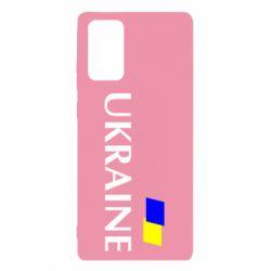 Чехол для Samsung Note 20 UKRAINE FLAG
