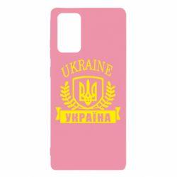 Чохол для Samsung Note 20 Ukraine Україна