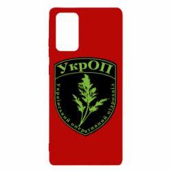 Чехол для Samsung Note 20 Український оперативний підрозділ