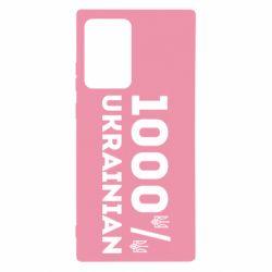 Чохол для Samsung Note 20 Ultra 1000% Українець
