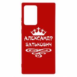 Чехол для Samsung Note 20 Ultra Александр Батькович