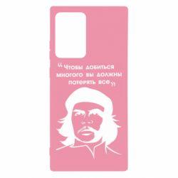 Чохол для Samsung Note 20 Ultra Che Guevara
