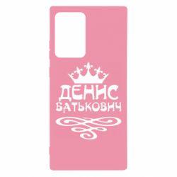 Чохол для Samsung Note 20 Ultra Денис Батькович