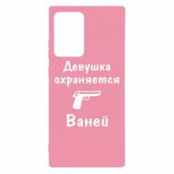 Чехол для Samsung Note 20 Ultra Девушка охраняется Ваней