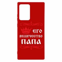 Чохол для Samsung Note 20 Ultra Його величність Папа