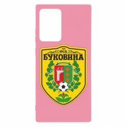 Чехол для Samsung Note 20 Ultra ФК Буковина Черновцы