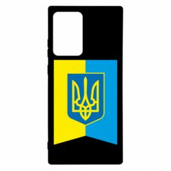 Чехол для Samsung Note 20 Ultra Flag with the coat of arms of Ukraine