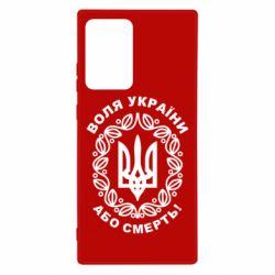 Чохол для Samsung Note 20 Ultra Герб України з візерунком