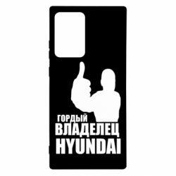 Чохол для Samsung Note 20 Ultra Гордий власник HYUNDAI