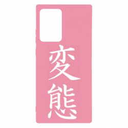 Чехол для Samsung Note 20 Ultra HENTAI (JAP)
