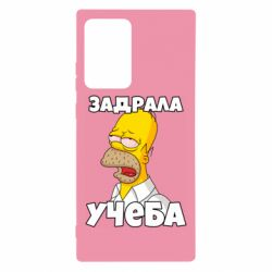 Чохол для Samsung Note 20 Ultra Homer is tired of studying