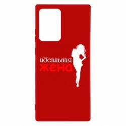 Чехол для Samsung Note 20 Ultra Идеальная жена