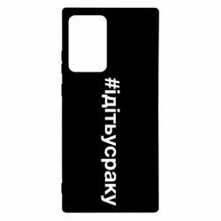 Чохол для Samsung Note 20 Ultra #iдiтьусраку