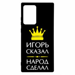 Чехол для Samsung Note 20 Ultra Игорь сказал - народ сделал