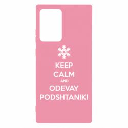 Чохол для Samsung Note 20 Ultra KEEP CALM and ODEVAY PODSHTANIKI