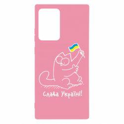 Чехол для Samsung Note 20 Ultra Кіт Слава Україні!