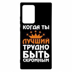 Чехол для Samsung Note 20 Ultra Когда ты лучший, трудно быть скромным