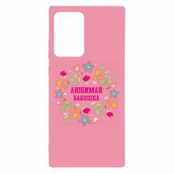 Чохол для Samsung Note 20 Ultra Улюблена бабуся і красиві квіточки