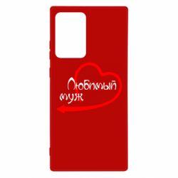 Чехол для Samsung Note 20 Ultra Любимый муж