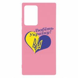 Чехол для Samsung Note 20 Ultra Любіть нашу Україну