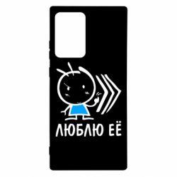 Чехол для Samsung Note 20 Ultra Люблю её Boy